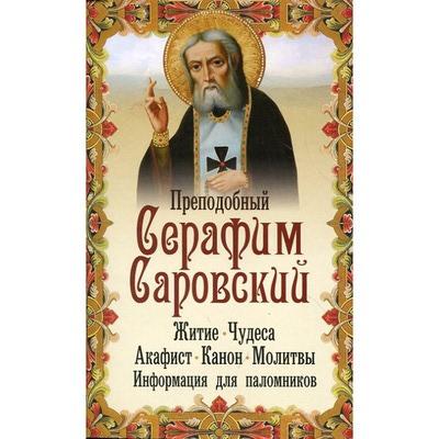 Преподобный Серафим Саровский. Житие. Чудеса. Акафист. Канон. Молитвы. Информация для паломников