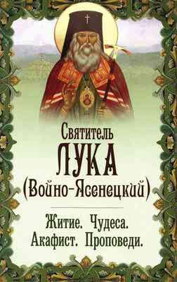 Святитель Лука Войно-Ясенецкий. Житие. Чудеса. Акафист. Проповеди