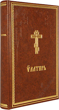 Богослужебная Псалтирь на церковнославянском языке. Крупный шрифт.