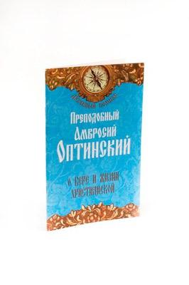 Преподобный Амвросий Оптинский. О вере и жизни христианской.