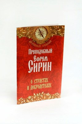 Преподобный Ефрем Сирин. О страстях и добродетелях.