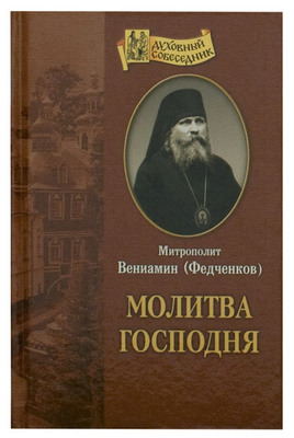 Молитва Господня. Митрополит Вениамин (Федченков)