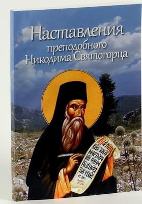 Наставления преподобного Никодима Святогорца