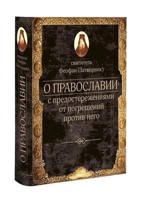 О Православии с предостережениями от погрешений против него. Слова и проповеди