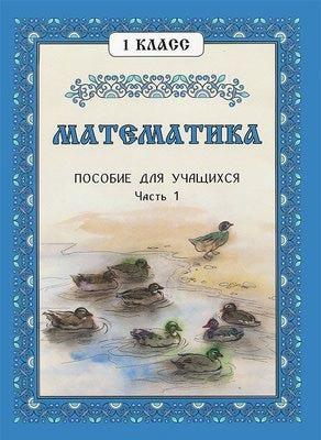Математика. 1 класс. Пособие для учащихся. Часть 1