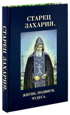Старец Захария. Житие, подвиги, чудеса. Редактор-составитель Владимир Губанов.