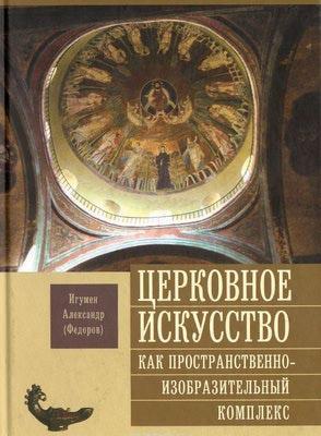 Церковное искусство как пространственно-изобразительный комплекс. Игумен Александр (Федоров)