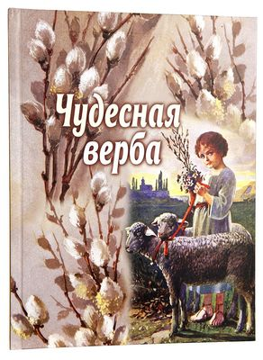 Чудесная верба. Альманах для семейного чтения.