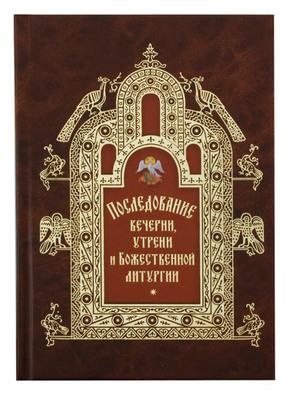 Последование вечерни, утрени и Божественной литургии.