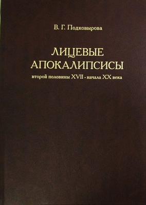 Лицевые Апокалипсисы второй половины XVII — начала XX века.