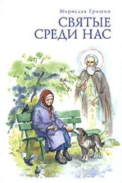 Святые среди нас. Мировслав Гришин