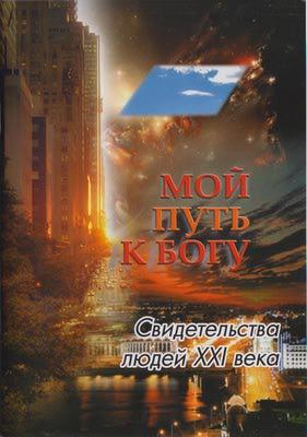 Мой путь к Богу. Свидетельства людей ХХI века.