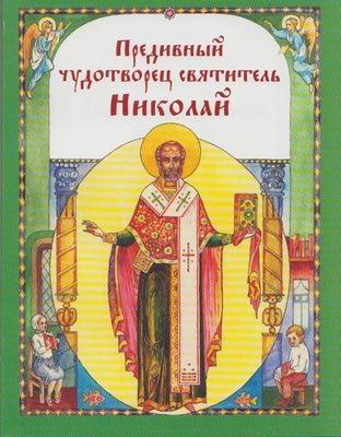 Предивный чудотворец святитель Николай. Детская православная библиотека.