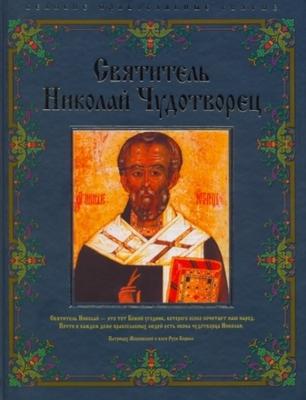 Святитель Николай Чудотворец.