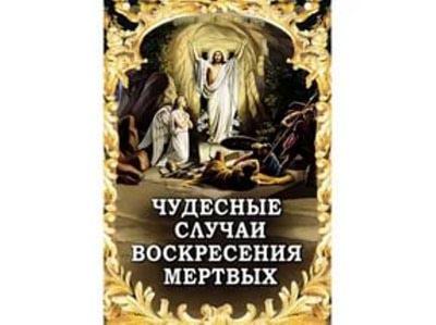 Чудесные случаи воскресения мертвых.