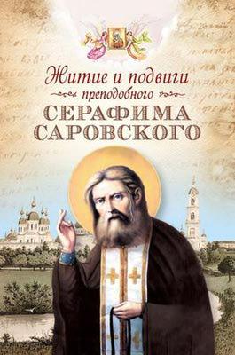 Житие и подвиги преподобного Серафима Саровского.