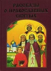Рассказы о православных святых. Под редакцией В. М. Воскобойникова.