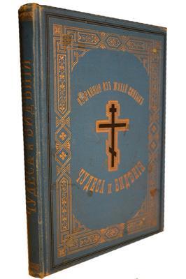 Чудеса и видения избранные из житий святых, как доказательства различных истин христианской православной веры. Материал для пастырей при составлении поучений и назидательное чтение для всех православных христиан.