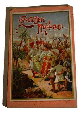 Крестовые походы для освобождения Иерусалима от власти турок.