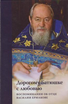 Дорогому Батюшке с любовью. Воспоминания об отце Василии Ермакове.