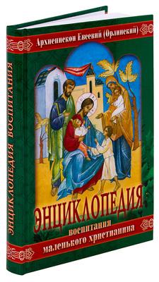 Энциклопедия воспитания маленького христианина. Архиепископ Евсевий (Орлинский)