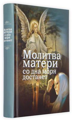 Молитва матери со дна моря достанет. Случаи из современной жизни с приложением молитв.
