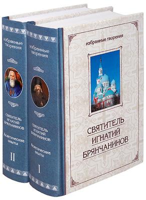 Аскетические опыты в 2 томах. Святитель Игнатий (Брянчанинов).