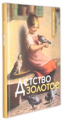 Детство золотое. Семейное чтение.