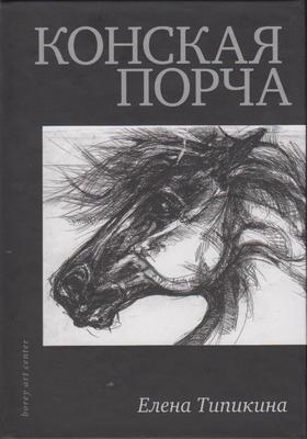 Конская порча. Елена Типикина