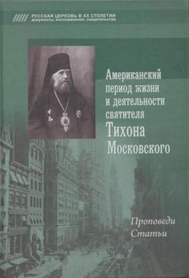 Американский период жизни и деятельности святителя Тихона Московского. Проповеди. Статьи