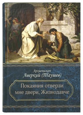 «Покаяния отверзи мне двери, Жизнодавче». Поучения на Великий пост. О покаянии. Архиепископ Аверкий (Таушев)