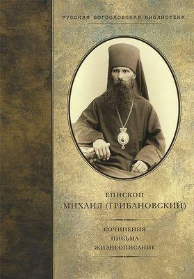 Епископ Михаил (Грибановский). Сочинения, письма, жизнеописание.
