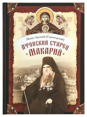 Афонский старец Макарий. Монах Арсений (Святогорский)
