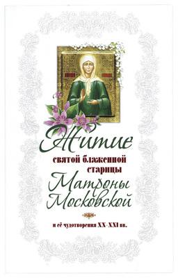 Житие святой блаженной Матроны Московской и ее чудотворения XX–XХI вв.