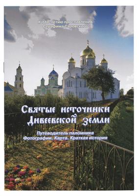 Святые источники Дивеевской земли. Путеводитель паломника. Федин Виктор