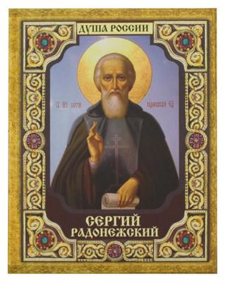 Сергий Радонежский. Ананичев Александр