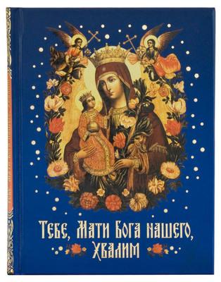 Тебе, Мати Бога нашего, хвалим (Богородичные сотницы)