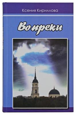 Вопреки. Кириллова Ксения