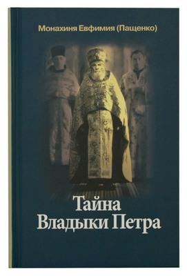 Тайна Владыки Петра. Монахиня Евфимия (Пащенко)
