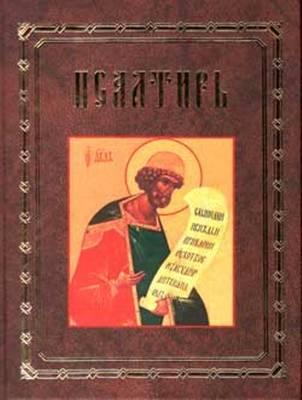 Псалтирь Пророка и Царя Давида с приложениями.