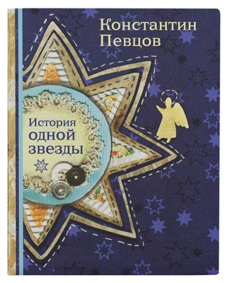 История одной звезды. Певцов Константин
