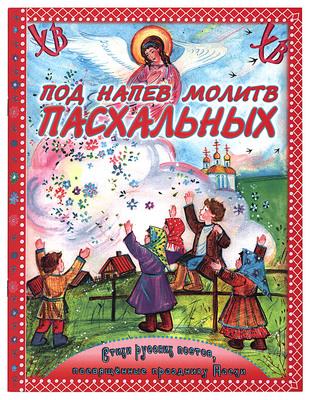 Под напев молитв пасхальных. Стихи русских поэтов, посвящённые празднику Пасхи. Каткова Вера