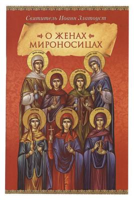 О женах мироносицах. Святитель Иоанн Златоуст.