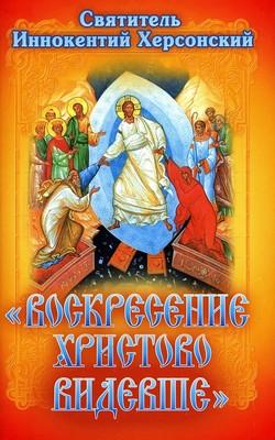 Воскресение Христово видевше. Сборник слов и бесед. Святитель Иннокентий Херсонский (Борисов)