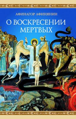 О воскресении мертвых. Афинагор Афинянин.