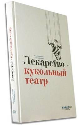 Лекарство - кукольный театр. И. Медведева, Т. Шишова.