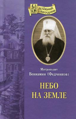 Небо на земле. Митрополит Вениамин (Федченков)