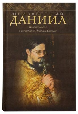 Неизвестный Даниил. Воспоминания о священнике Данииле Сысоеве. Сысоева Юлия