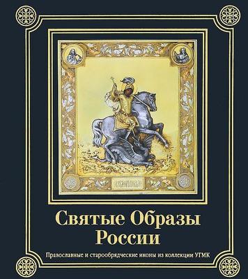 Святые Образы России. Православные и старообрядческие иконы из коллекции УГМК.