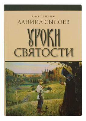 Уроки святости. Священник Даниил Сысоев